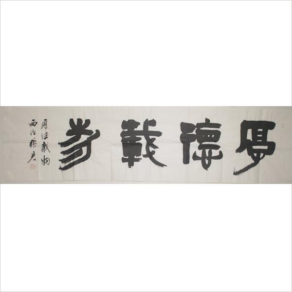 张宏《厚德载物》四尺单条图片
